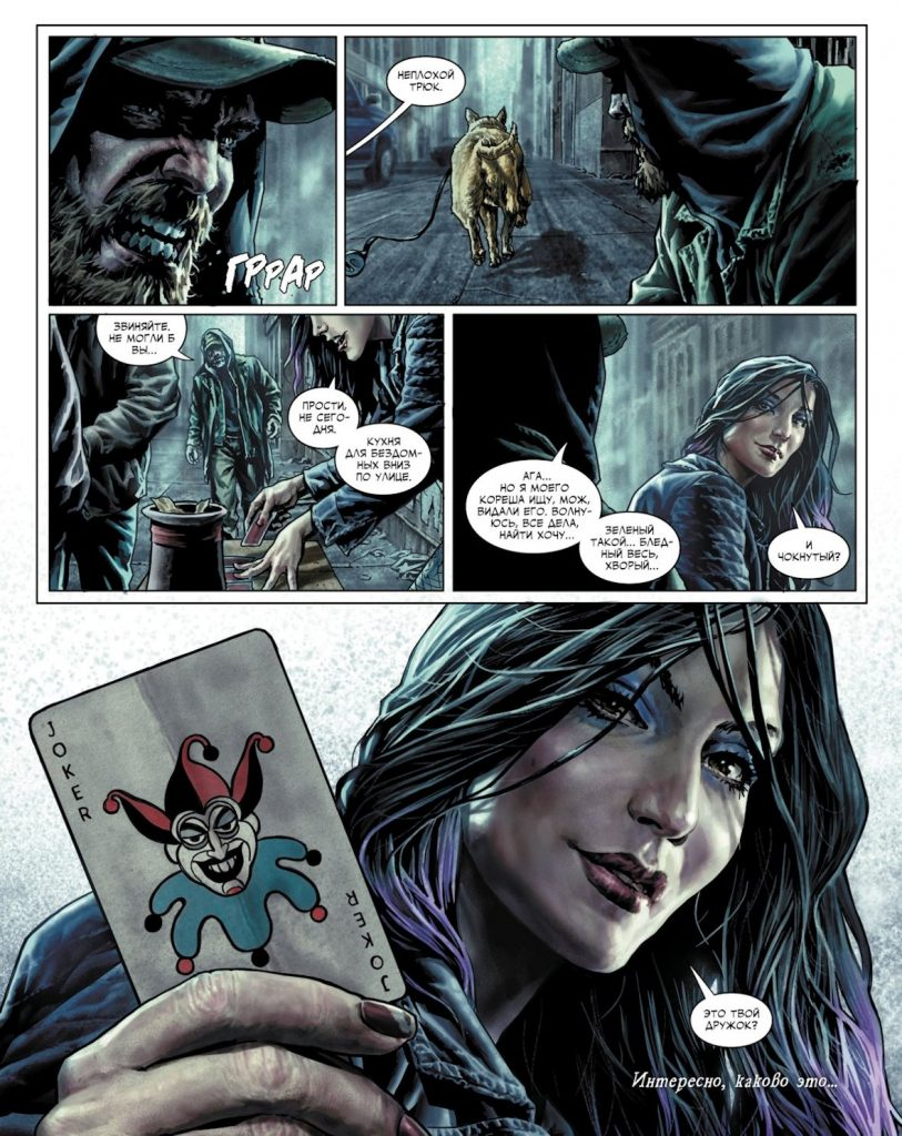 Читаем комикс «Бэтмен: Проклятый». Часть 3: призрак и Джокер-Иисус 5