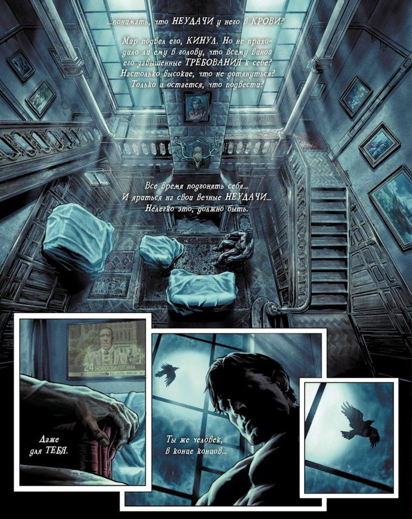 Читаем комикс «Бэтмен: Проклятый». Часть 3: призрак и Джокер-Иисус 6