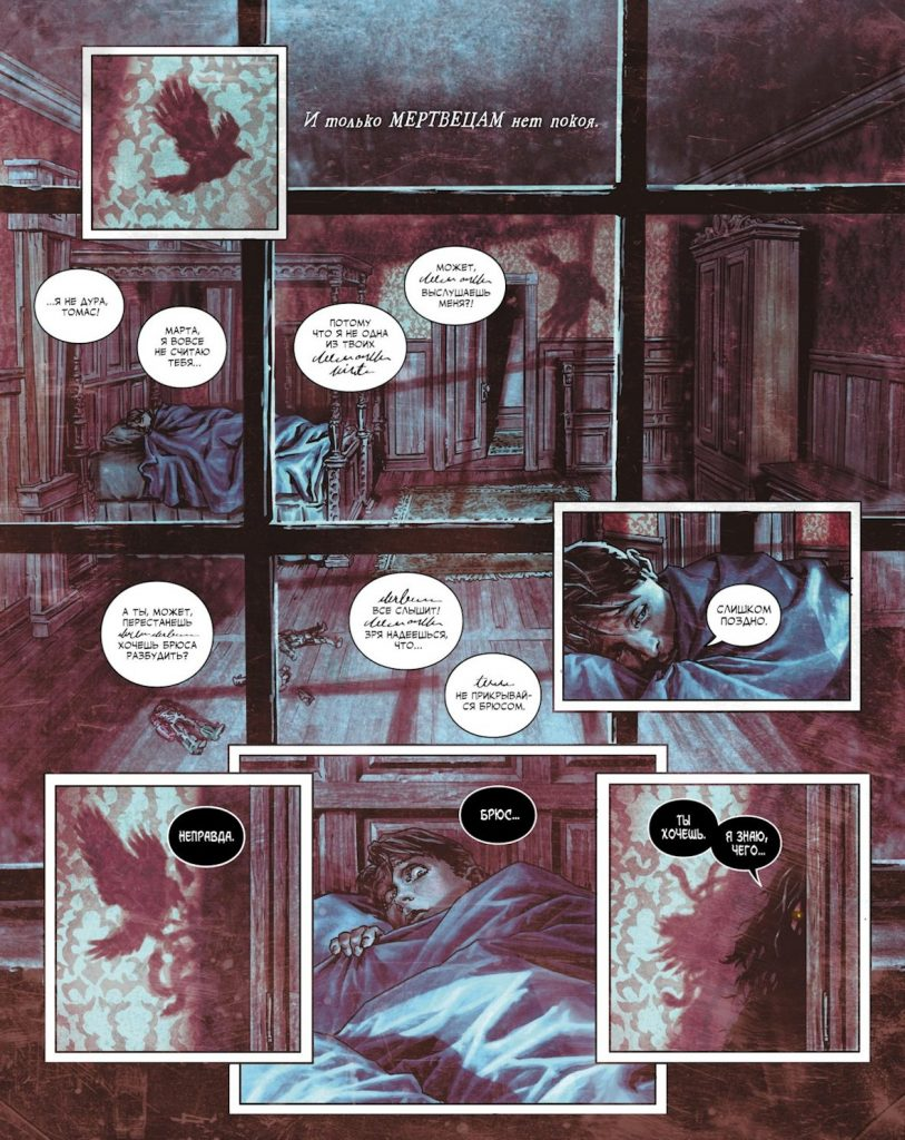 Читаем комикс «Бэтмен: Проклятый». Часть 3: призрак и Джокер-Иисус 7