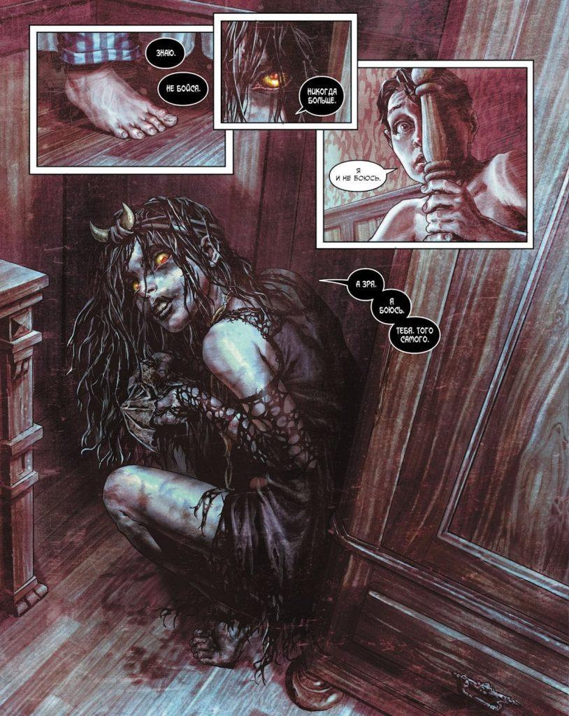 Читаем комикс «Бэтмен: Проклятый». Часть 3: призрак и Джокер-Иисус 8