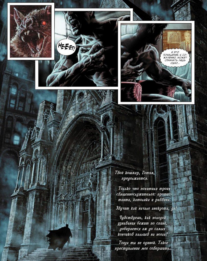 Читаем комикс «Бэтмен: Проклятый». Часть 3: призрак и Джокер-Иисус 10