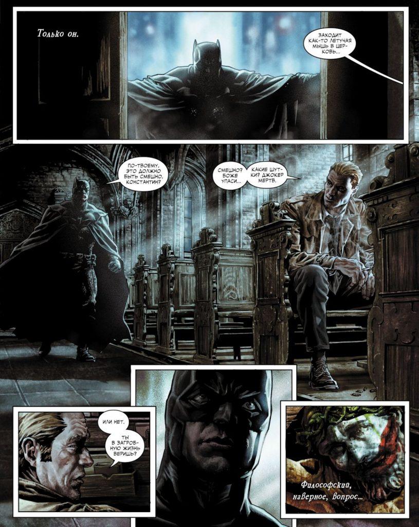 Читаем комикс «Бэтмен: Проклятый». Часть 3: призрак и Джокер-Иисус 11
