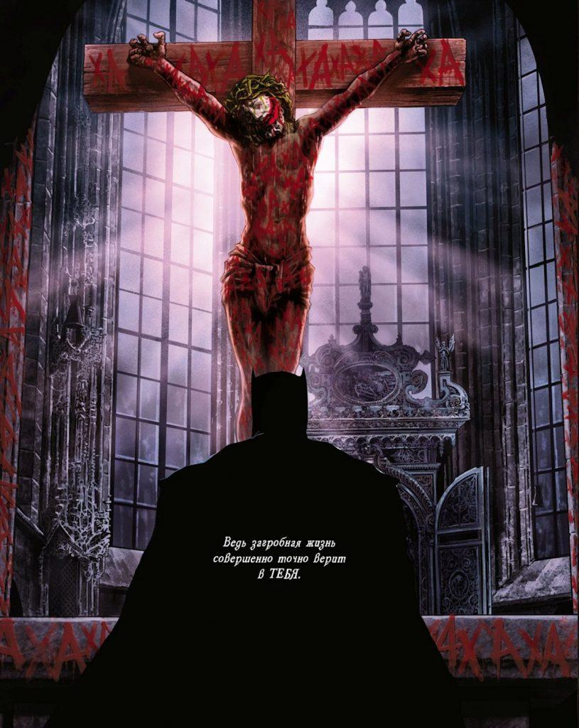 Читаем комикс «Бэтмен: Проклятый». Часть 3: призрак и Джокер-Иисус 12