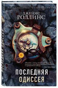 Что почитать из фантастики? Книжные новинки июня 2020 2