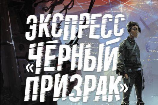 """Филип Рив «Экспресс """"Чёрный призрак""""»"""