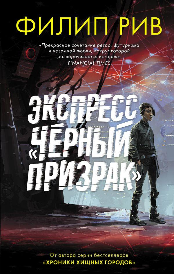 Что почитать из фантастики? Книжные новинки мая 2020 19