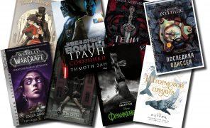 Что почитать из фантастики? Книжные новинки июня 2020