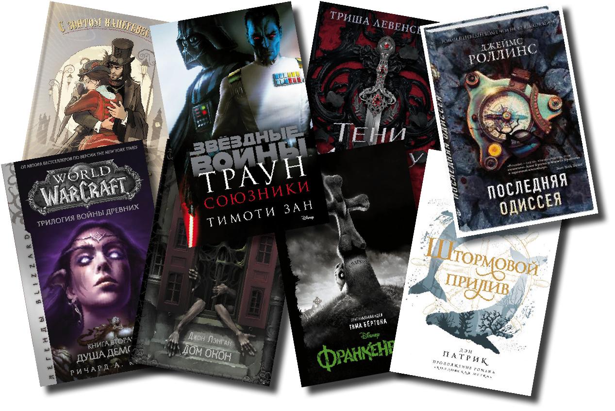Что почитать из фантастики? Книжные новинки июня 2020 13