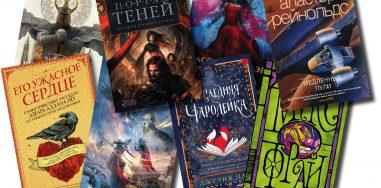 Что почитать из фантастики? Книжные новинки мая 2020 22
