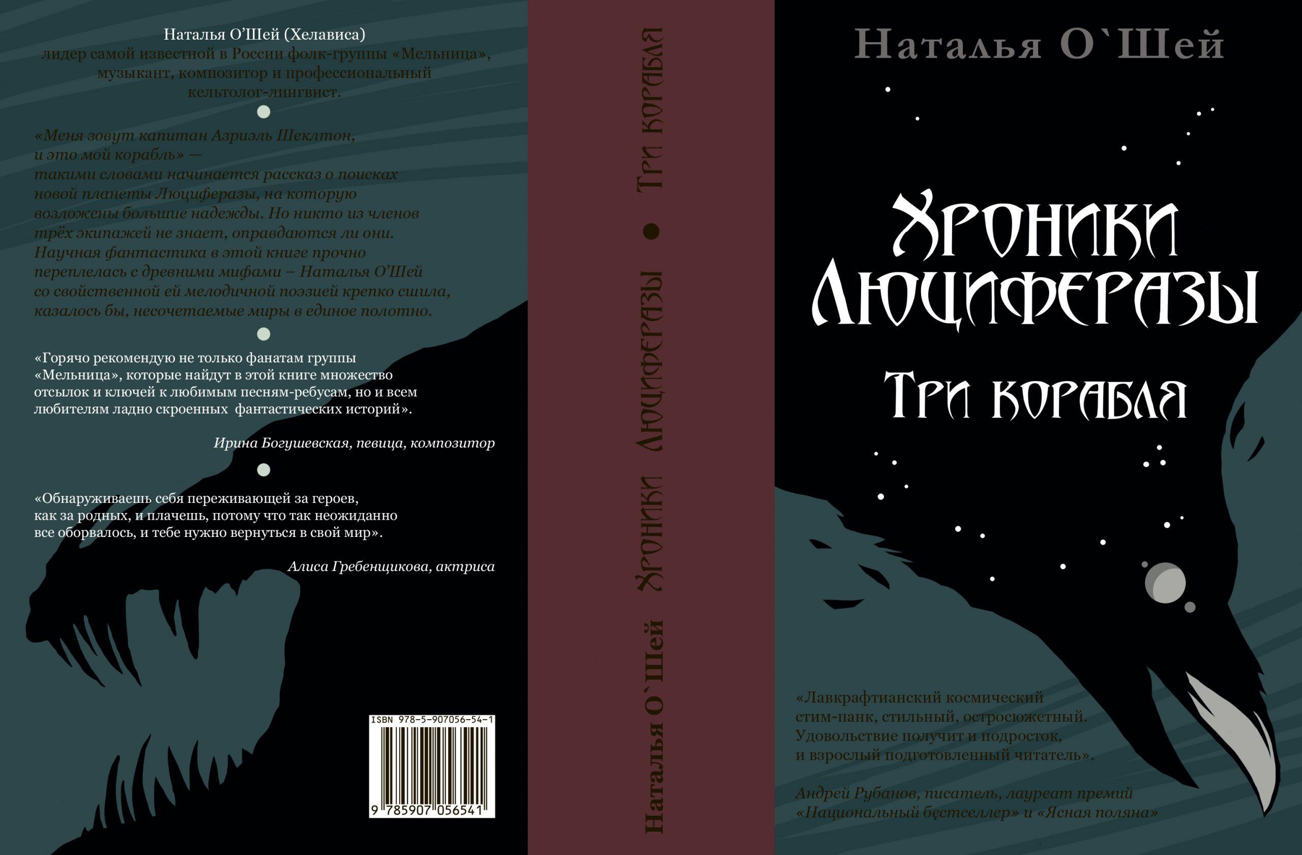 Что почитать: новая книга Хелависы и роман посериалу «Тёмный кристалл» 4