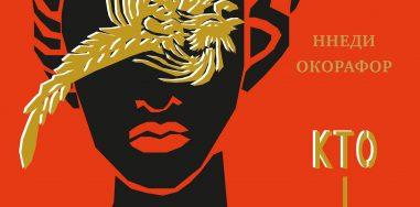Ннеди Окорафор «Кто боится смерти»: африканское технофэнтези 1