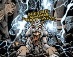 Комиксы апреля-мая 2020: фантастика, фэнтези и не только 1