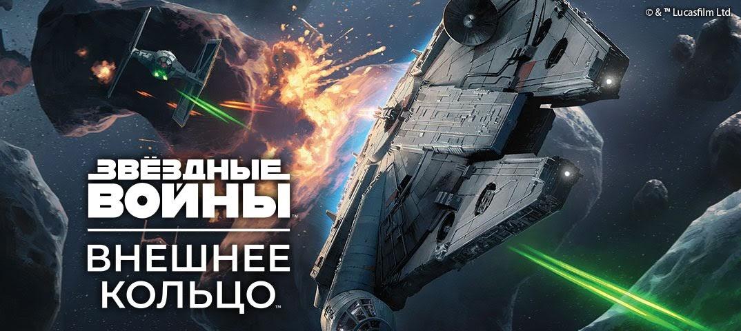«Звёздные войны: Внешнее кольцо». Обзор настольной игры 2