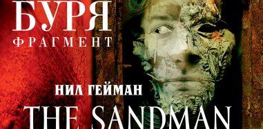 Sandman #75. Буря