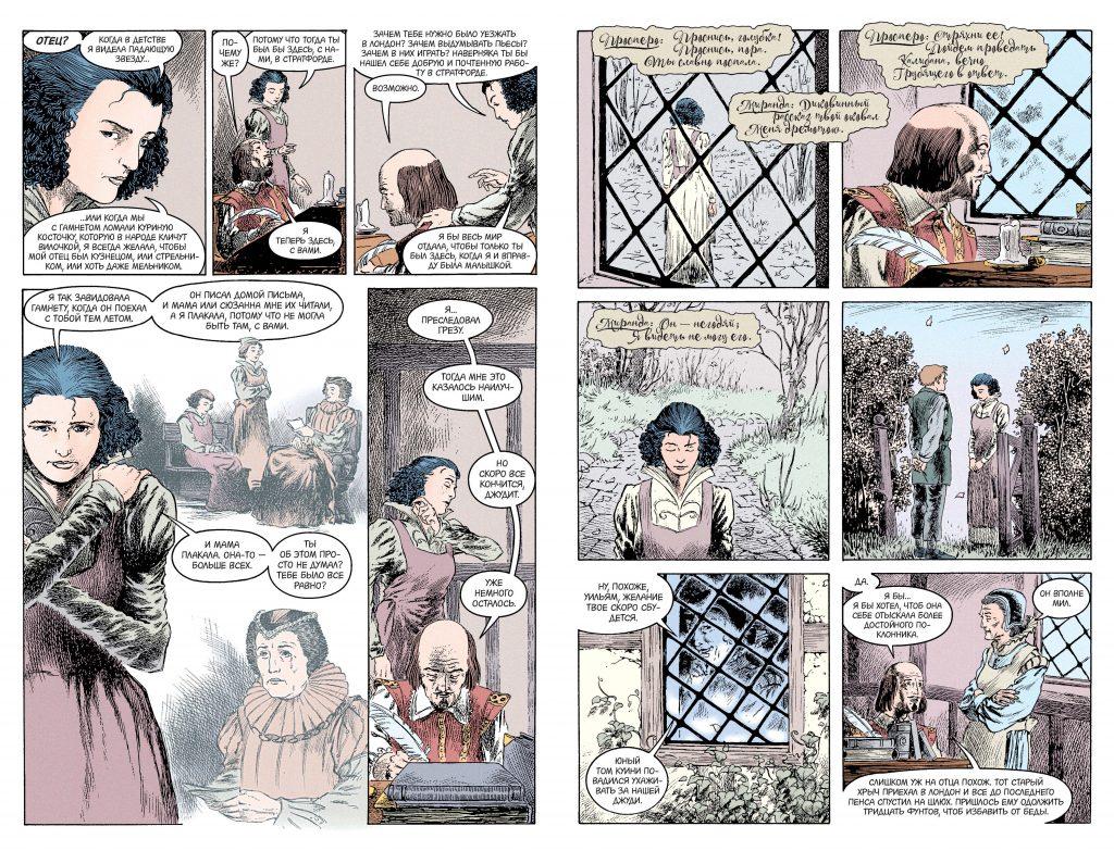 Нил Гейман «Буря». Отрывок из комикса «The Sandman. Песочный человек» 9