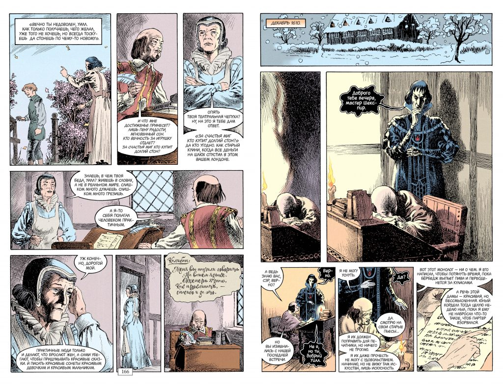 Нил Гейман «Буря». Отрывок из комикса «The Sandman. Песочный человек» 10