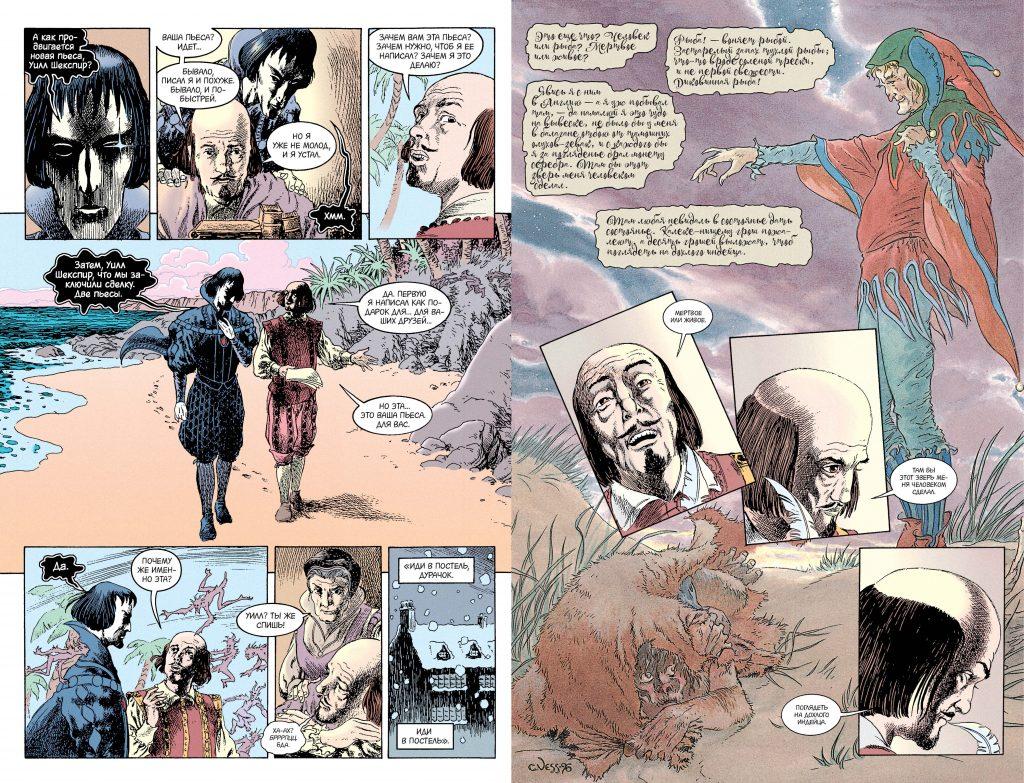 Нил Гейман «Буря». Отрывок из комикса «The Sandman. Песочный человек» 11