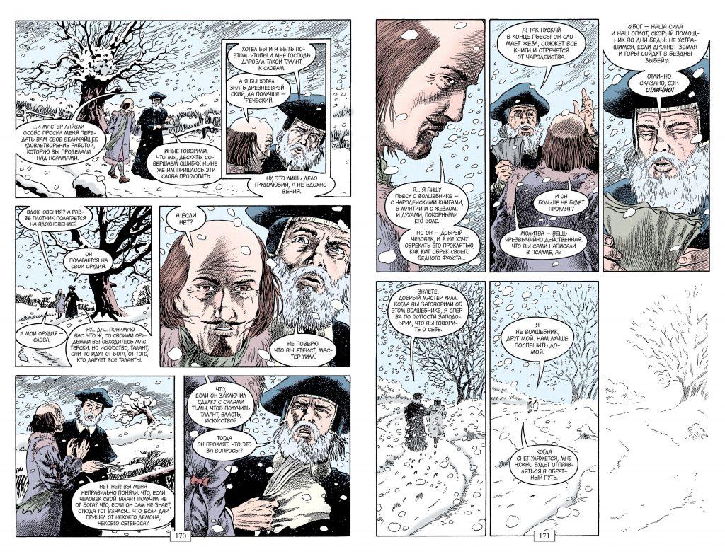 Нил Гейман «Буря». Отрывок из комикса «The Sandman. Песочный человек» 12