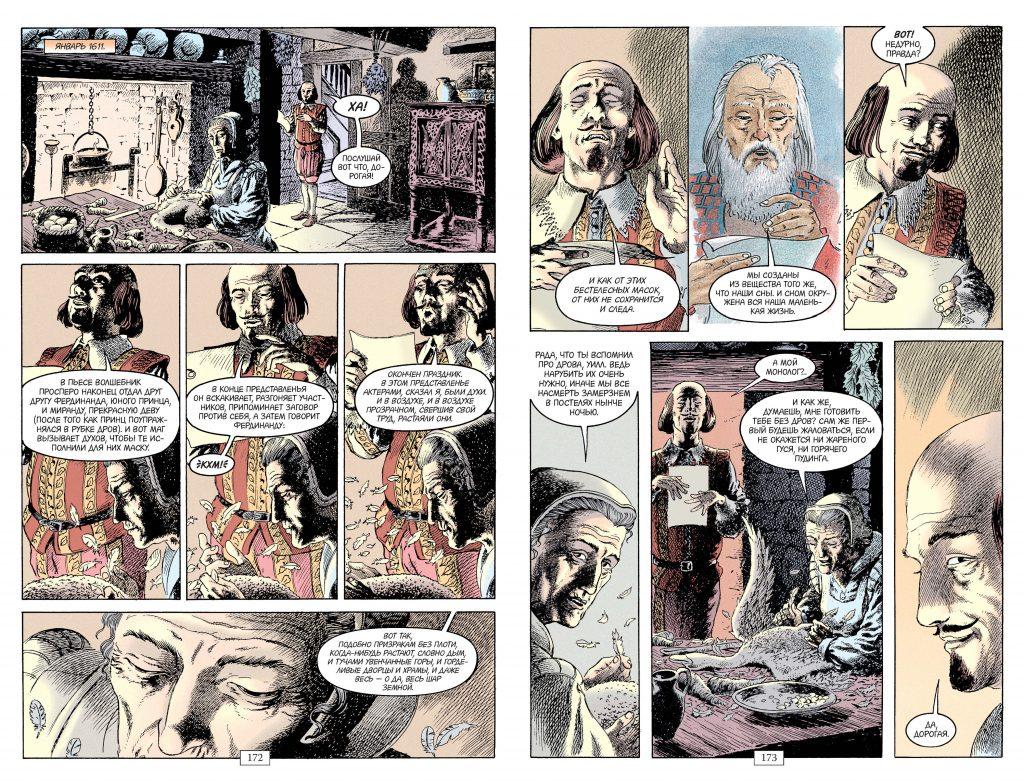 Нил Гейман «Буря». Отрывок из комикса «The Sandman. Песочный человек» 13