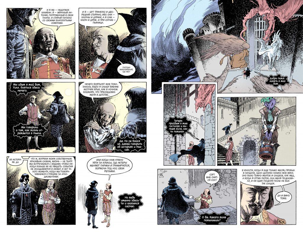 Нил Гейман «Буря». Отрывок из комикса «The Sandman. Песочный человек» 15