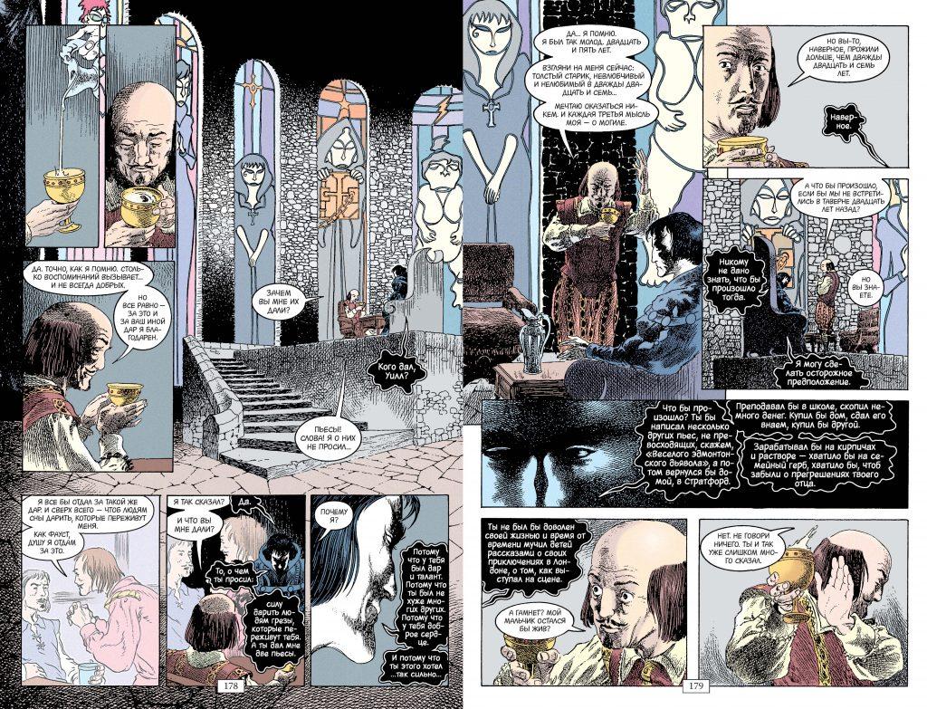 Нил Гейман «Буря». Отрывок из комикса «The Sandman. Песочный человек» 16