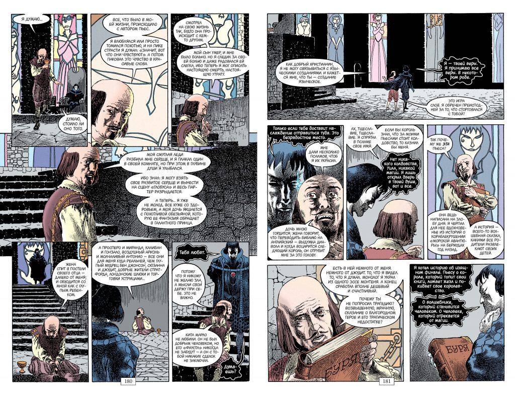 Нил Гейман «Буря». Отрывок из комикса «The Sandman. Песочный человек» 17