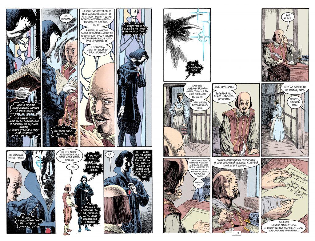 Нил Гейман «Буря». Отрывок из комикса «The Sandman. Песочный человек» 18