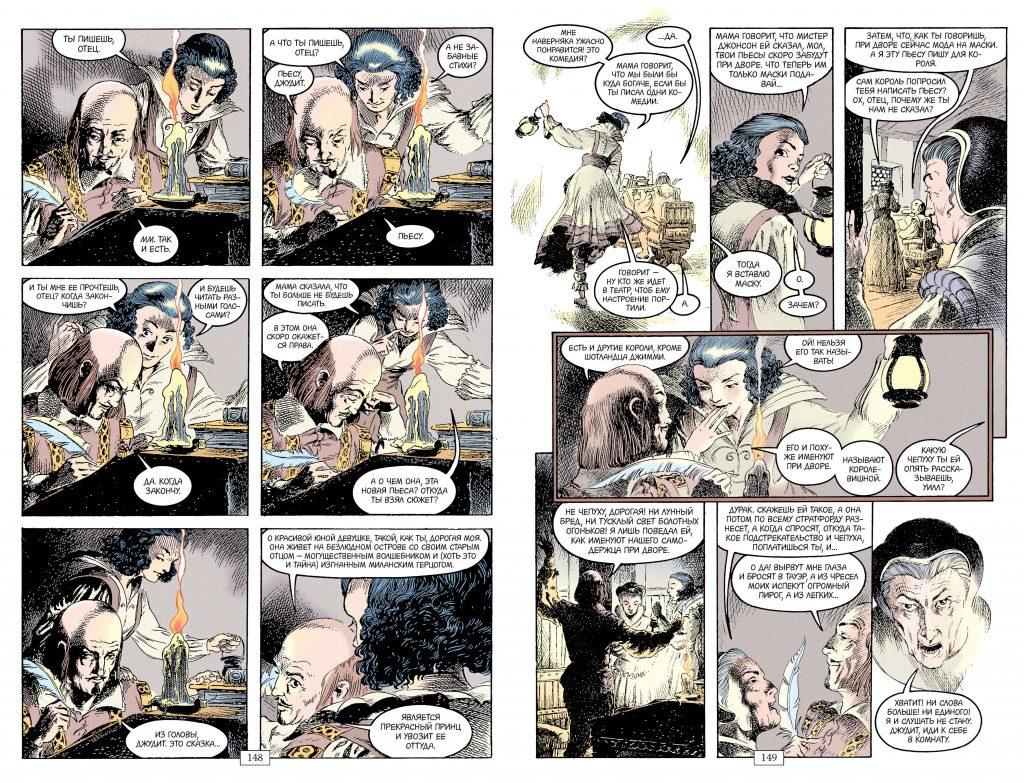 Нил Гейман «Буря». Отрывок из комикса «The Sandman. Песочный человек» 1