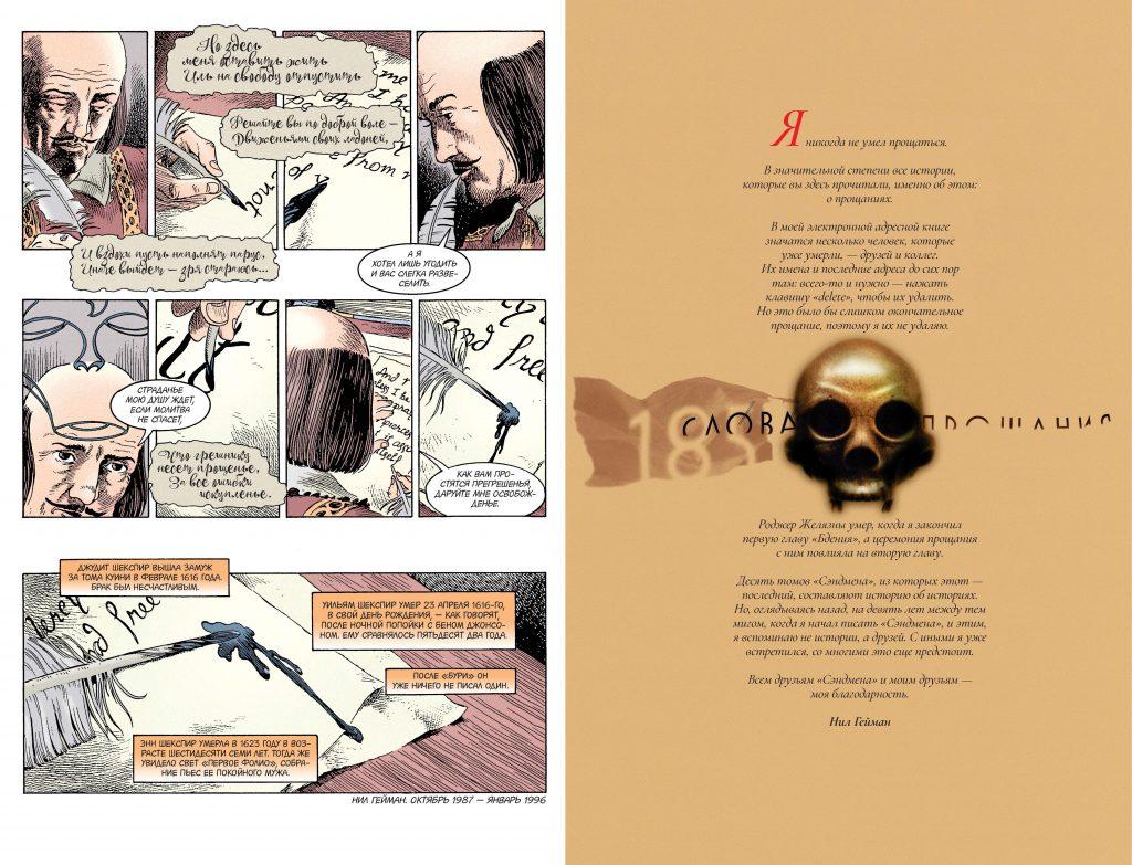 Нил Гейман «Буря». Отрывок из комикса «The Sandman. Песочный человек» 19