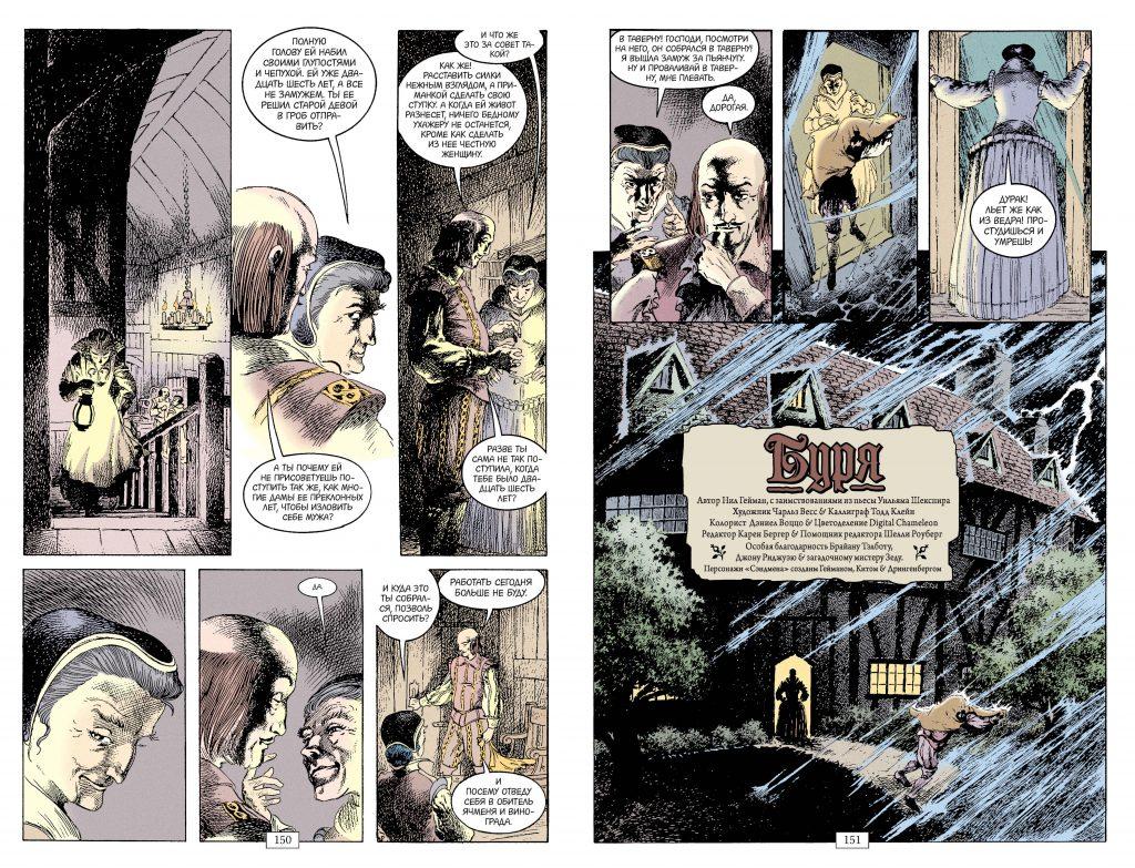 Нил Гейман «Буря». Отрывок из комикса «The Sandman. Песочный человек» 2