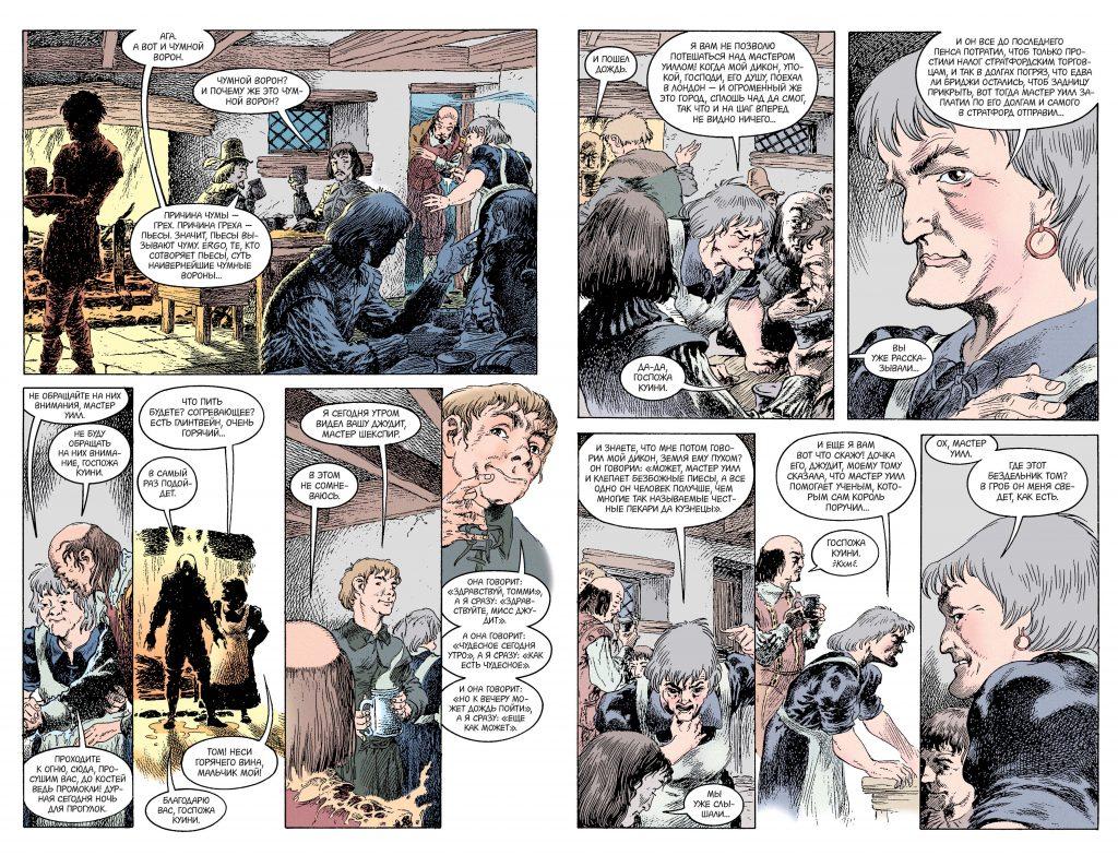 Нил Гейман «Буря». Отрывок из комикса «The Sandman. Песочный человек» 3