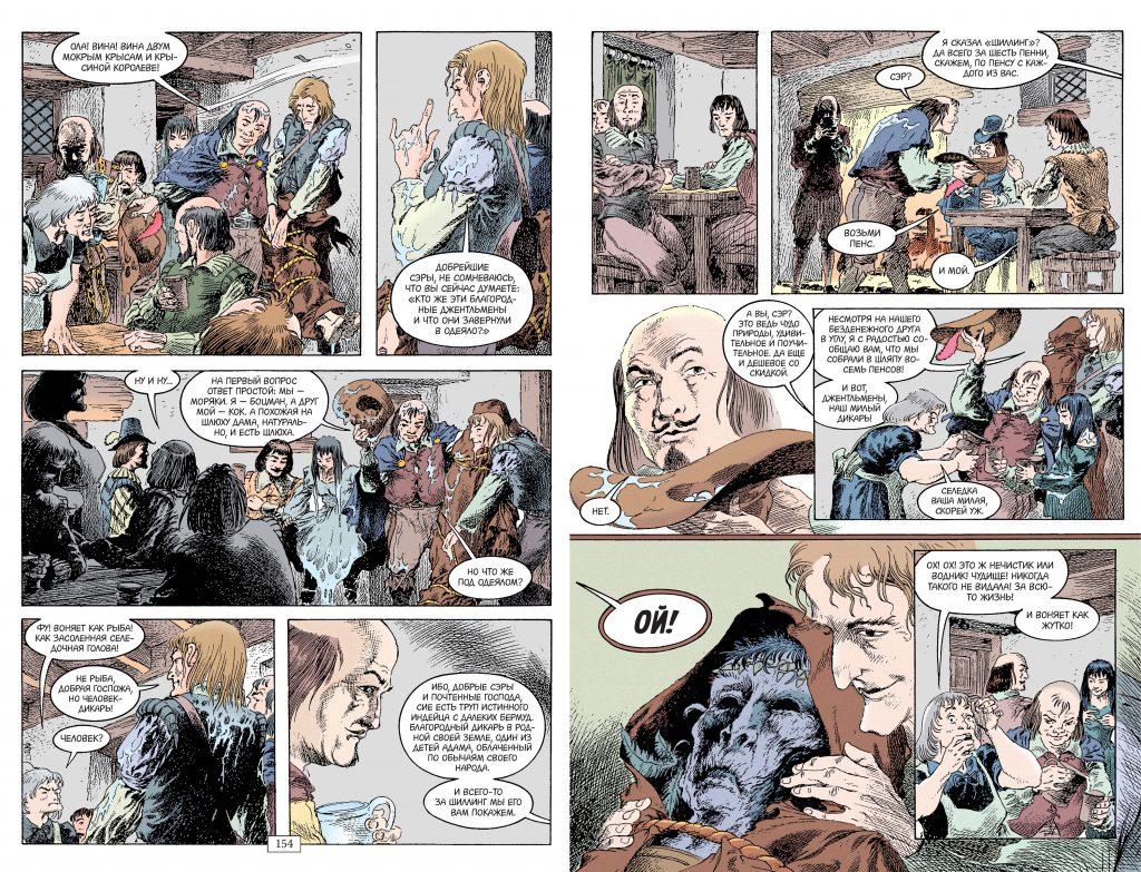 Нил Гейман «Буря». Отрывок из комикса «The Sandman. Песочный человек» 4