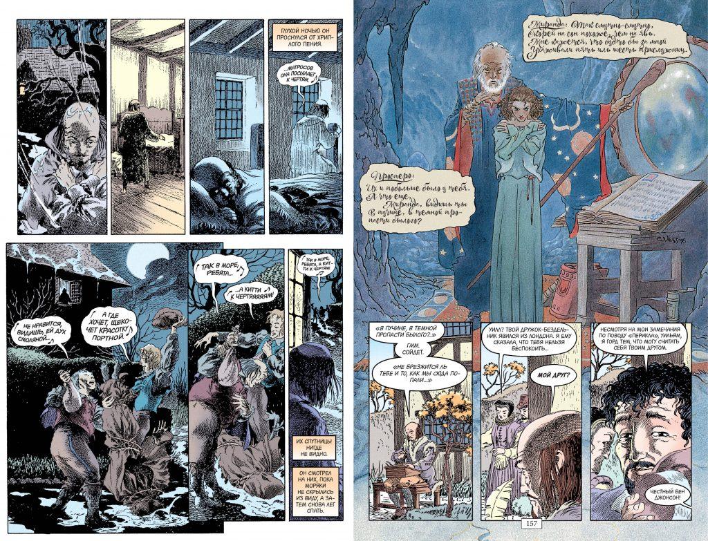 Нил Гейман «Буря». Отрывок из комикса «The Sandman. Песочный человек» 5
