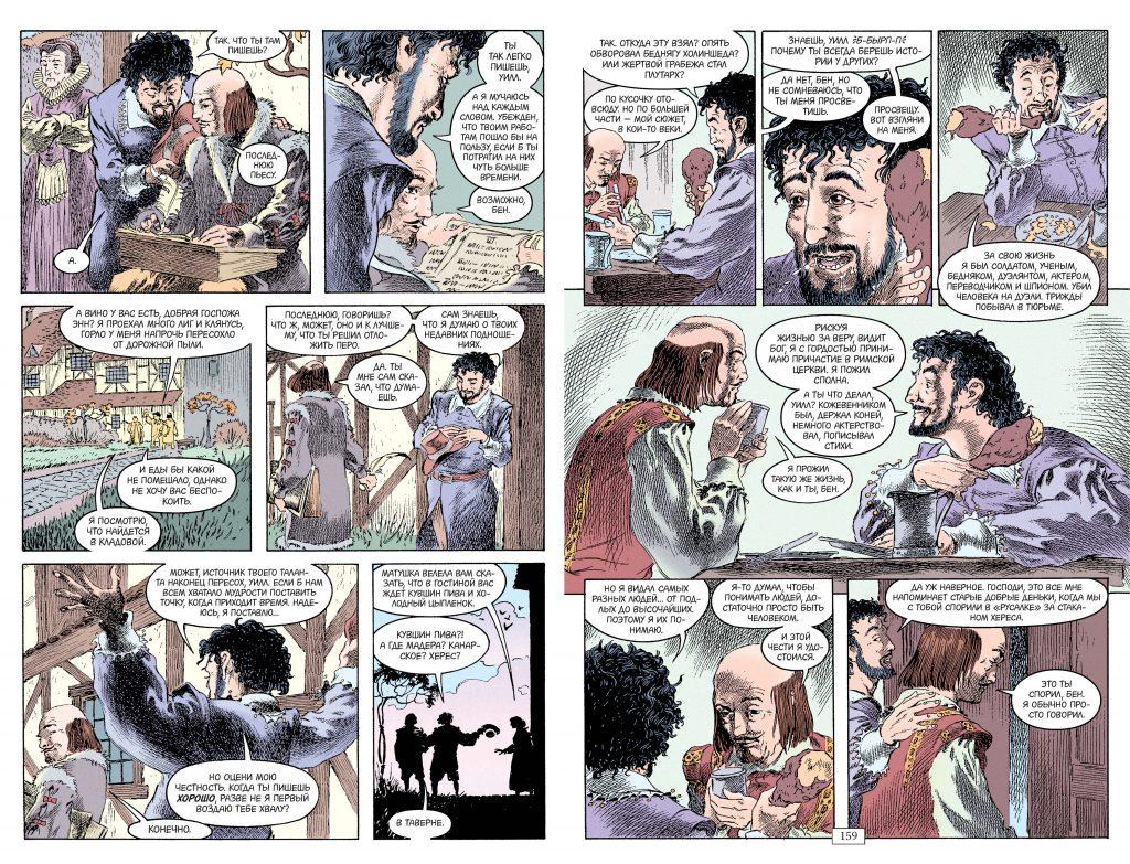 Нил Гейман «Буря». Отрывок из комикса «The Sandman. Песочный человек» 6