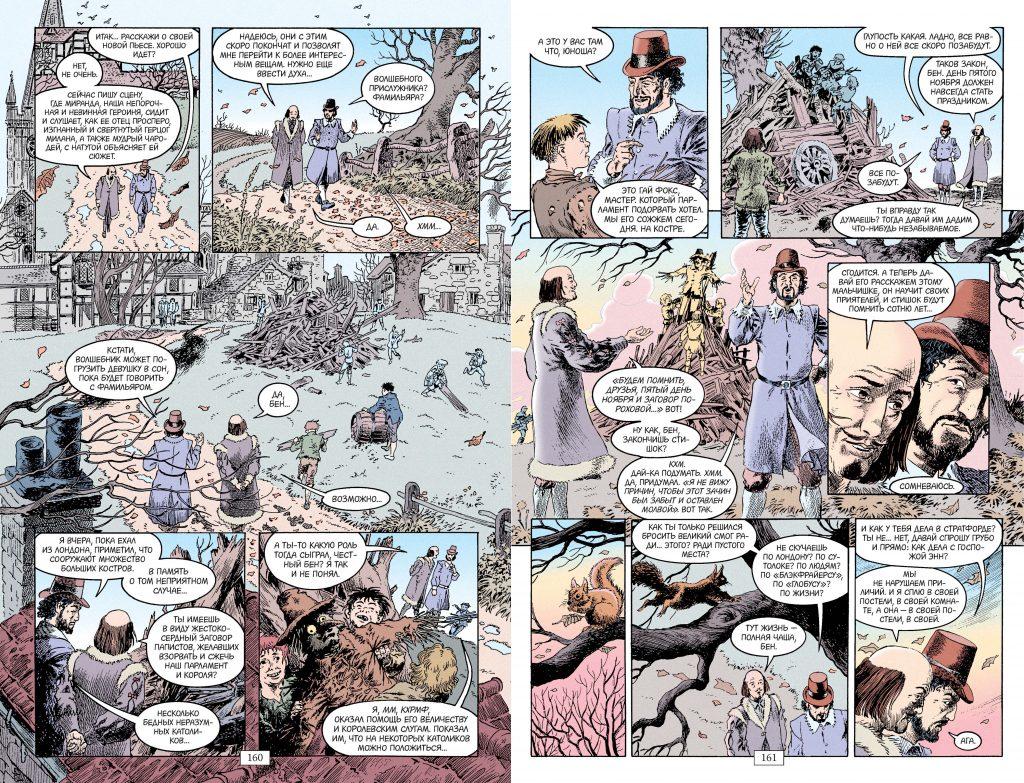 Нил Гейман «Буря». Отрывок из комикса «The Sandman. Песочный человек» 7