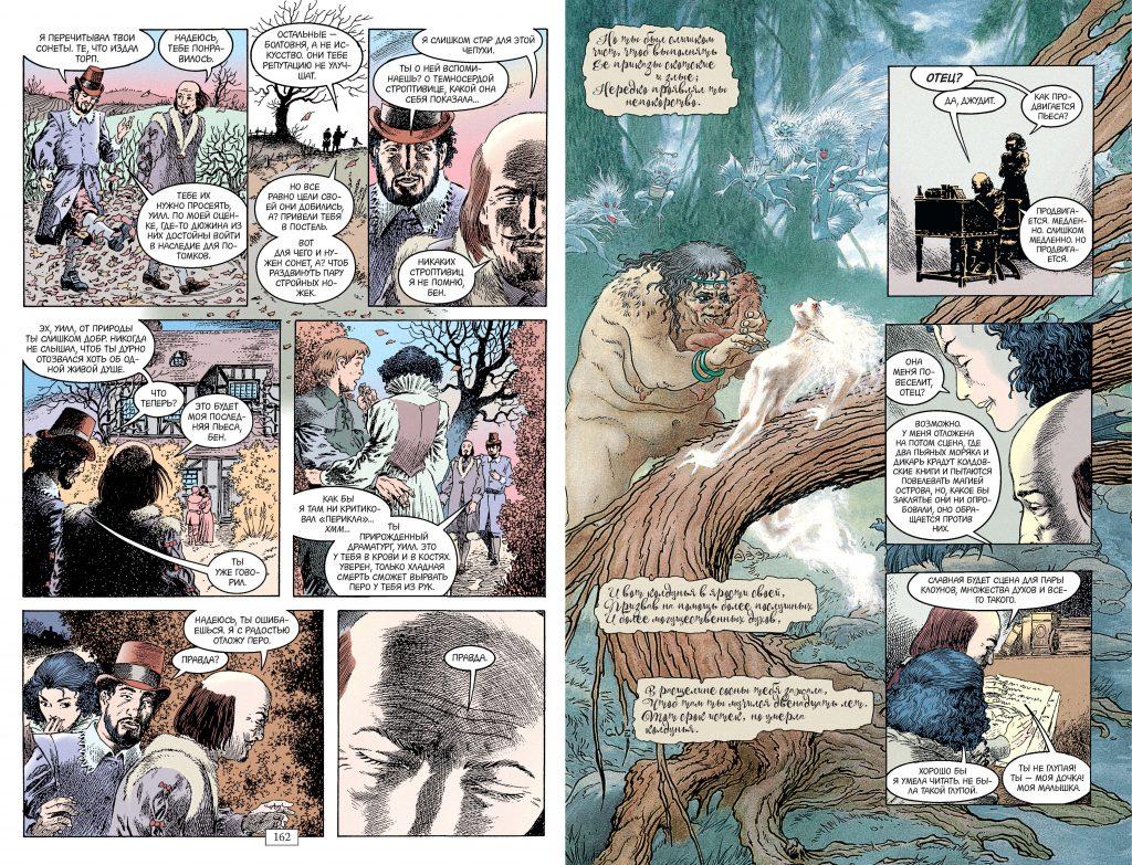 Нил Гейман «Буря». Отрывок из комикса «The Sandman. Песочный человек» 8