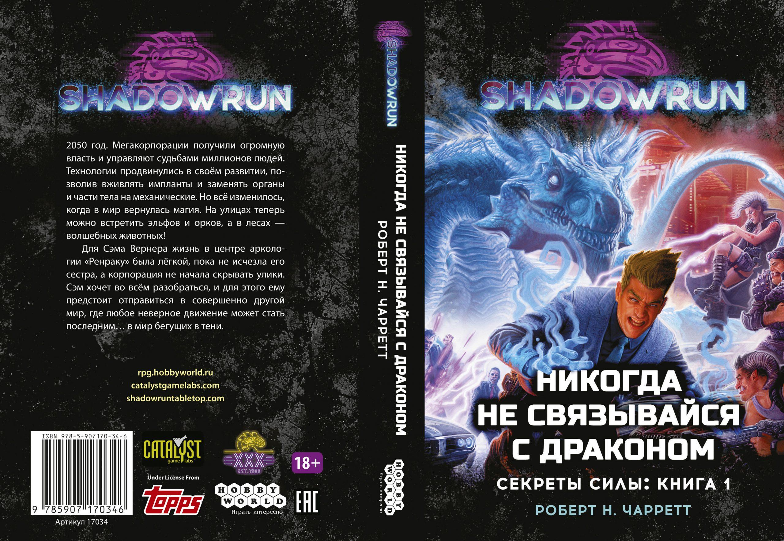 Что почитать: второй сборник Марты Уэллс, книга поShadowrun и лунная фантастика Коркорана 2