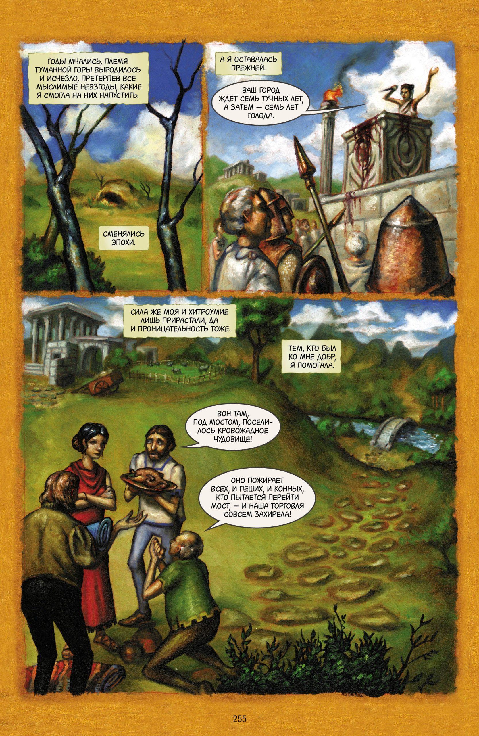 Читаем комикс «Сказки: Диаспора»: жестокие сказки о древней ведьме 3