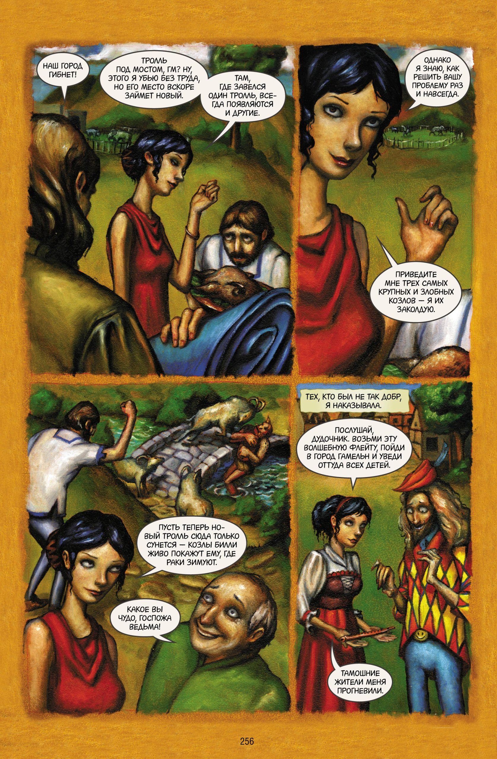 Читаем комикс «Сказки: Диаспора»: жестокие сказки о древней ведьме 4
