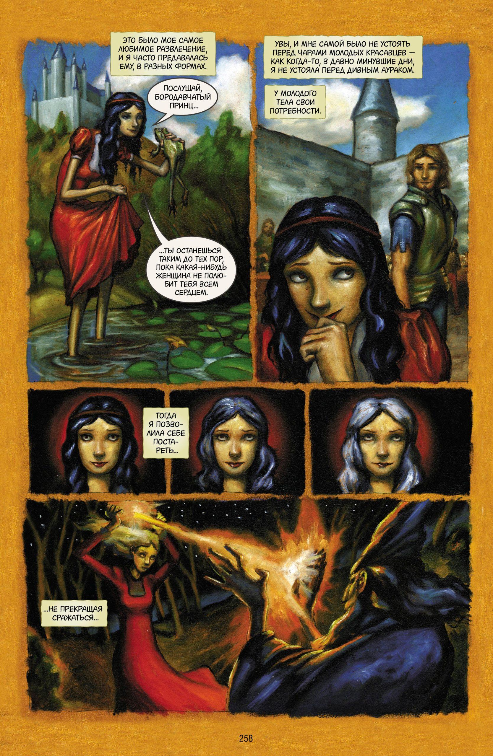 Читаем комикс «Сказки: Диаспора»: жестокие сказки о древней ведьме 6