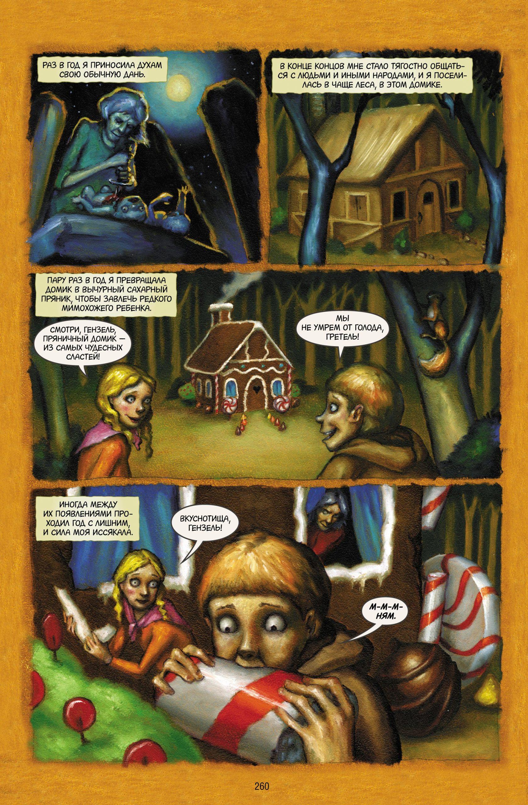 Читаем комикс «Сказки: Диаспора»: жестокие сказки о древней ведьме 8