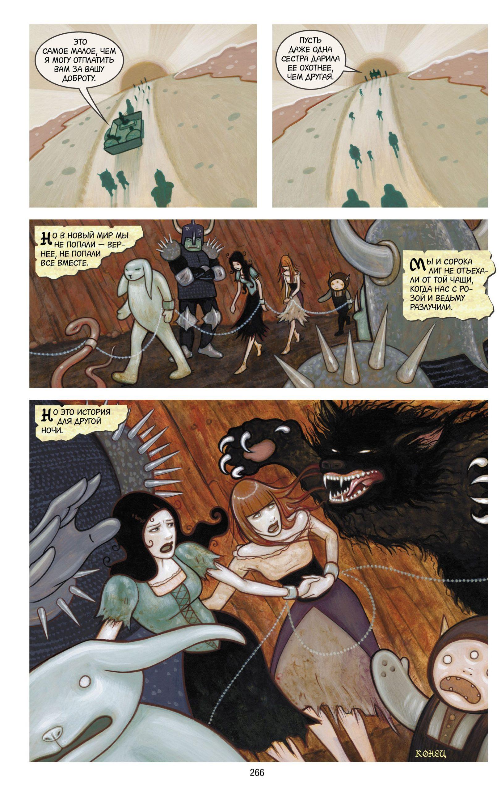 Читаем комикс «Сказки: Диаспора»: жестокие сказки о древней ведьме 14