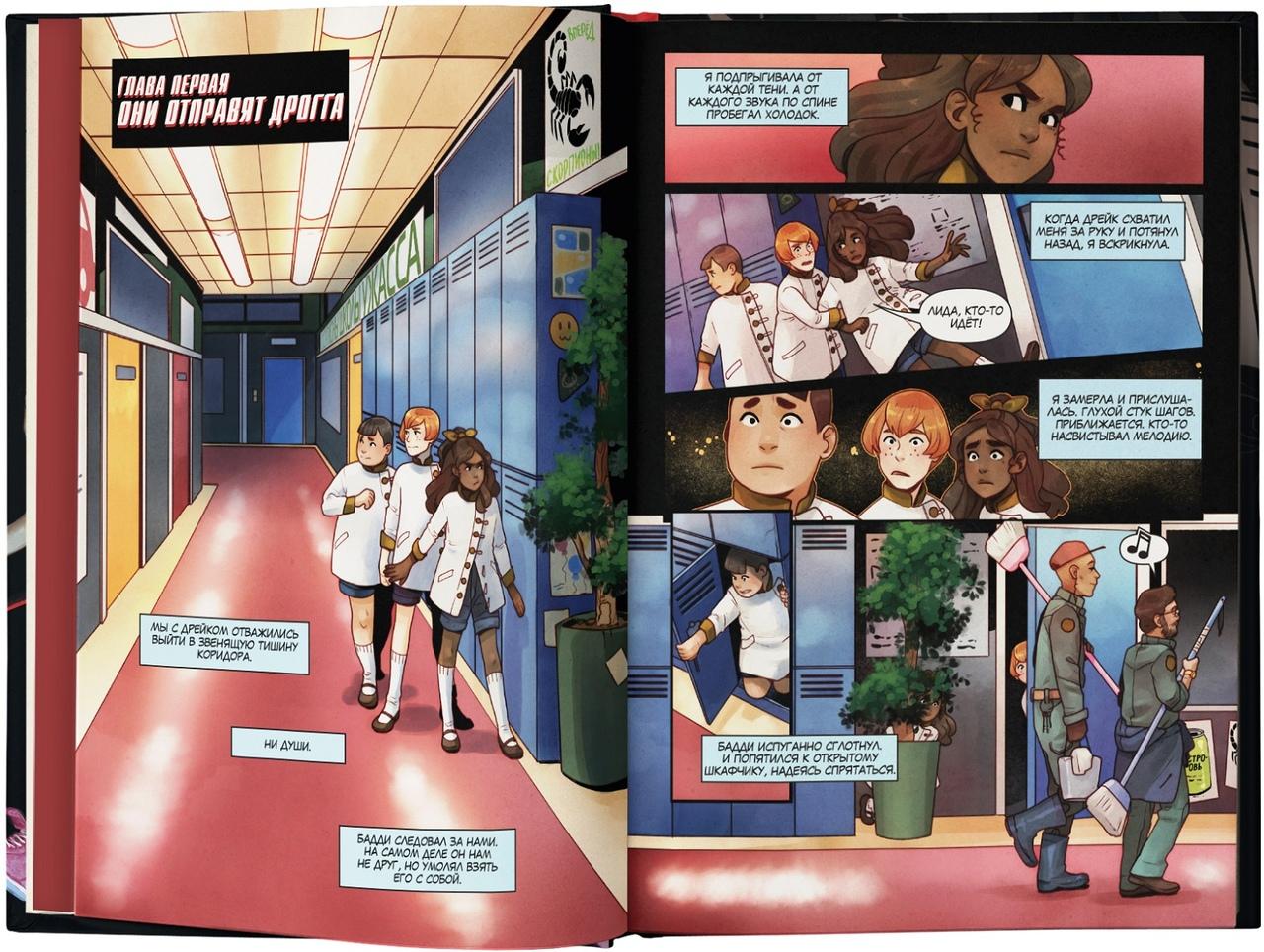 Disney экранизирует подростковый комикс Роберта Стайна проужасы вшколе 4
