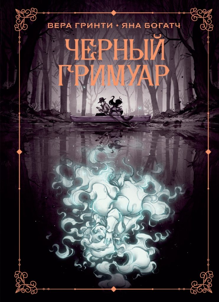 Комиксы апреля-мая 2020: фантастика и фэнтези 1