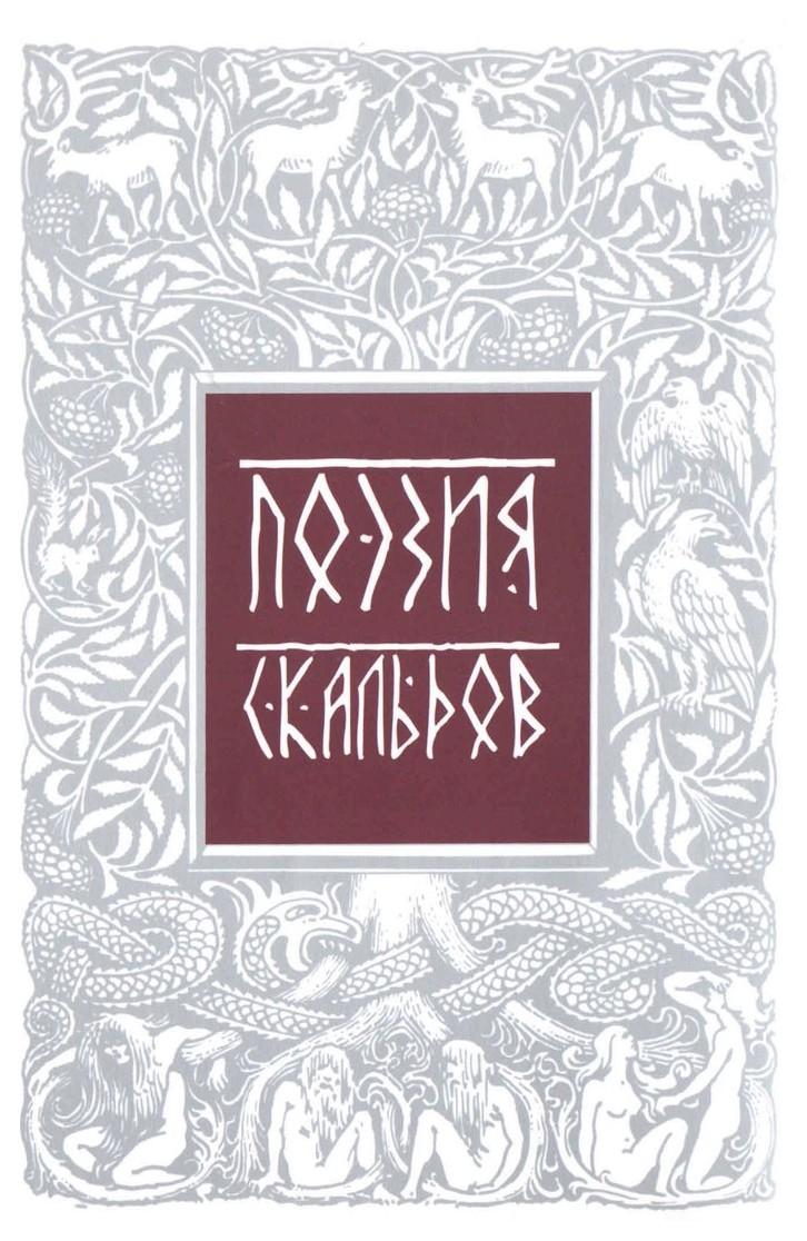 Мирф о викингах: наши любимые книги, сериалы, игры и музыка 4