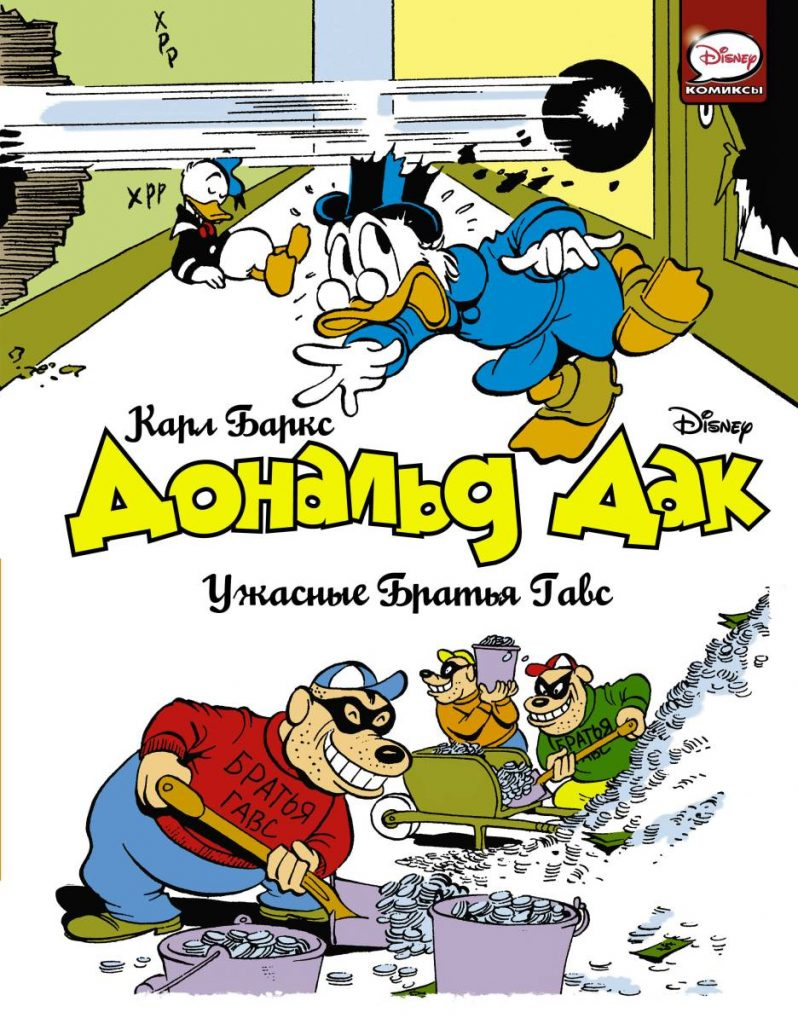 Комиксы апреля-мая 2020: фантастика и фэнтези 2
