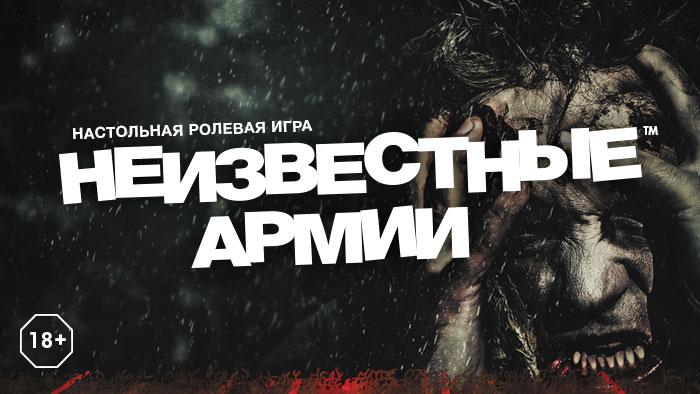 На CrowdRepublic стартовал сбор средств наиздание стартера НРИ «Неизвестные армии»
