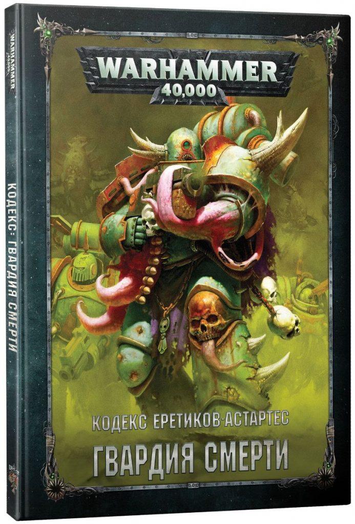 С чего начать знакомство с Warhammer 40,000 5