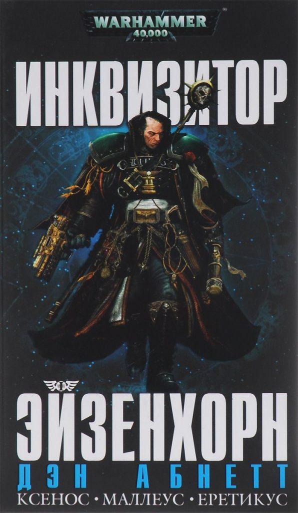 С чего начать знакомство с Warhammer 40,000 14