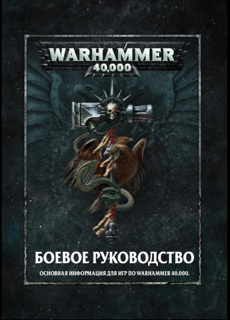 С чего начать знакомство с Warhammer 40,000 16